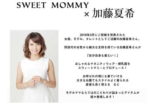加藤夏希さんもマタニティウェアをスウィートマミーとプロデュース